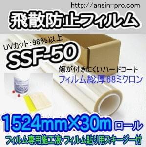 ガラス飛散防止・UVカット:SSF50 1524mm×30m