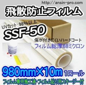 ガラス飛散防止・UVカット:SSF50 980mm×10m