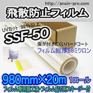 ガラス飛散防止・UVカット:SSF50 980mm×20m