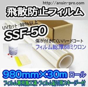 ガラス飛散防止・UVカット:SSF50 980mm×30m