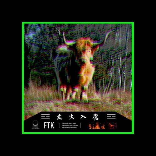 FTK - 走火入魔 數位單曲