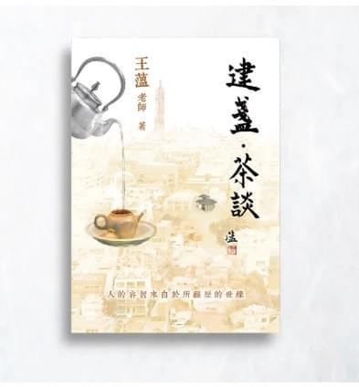 建盞‧茶談