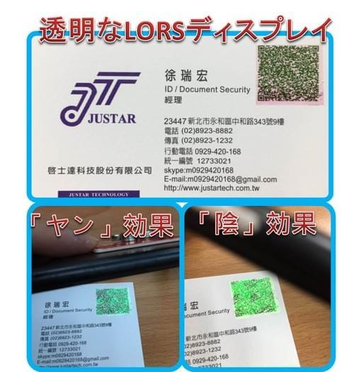 各式防偽標籤、雕刻凹版防偽標籤、透明LORS防偽標籤