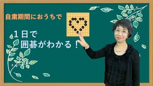 オンライン親子囲碁入門体験会