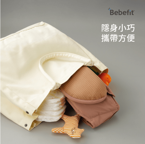 Bebefit Light 快展折疊腰凳|隨心所欲、無負擔