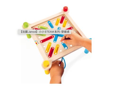 【法國Janod】小小STEAM系列-穿線桌