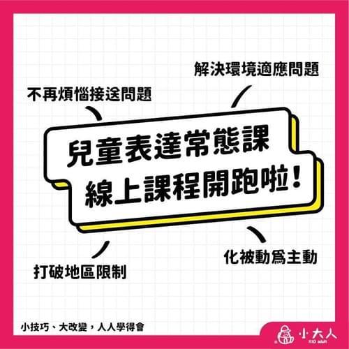 2021下半年-兒童溝通表達常態班(台灣線上課)