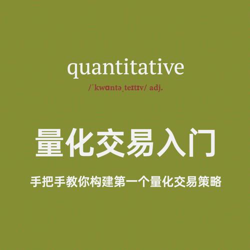 [课程录像] 量化交易入门