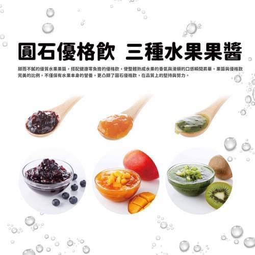 831優格飲(水果10入)-健康美麗的好選擇