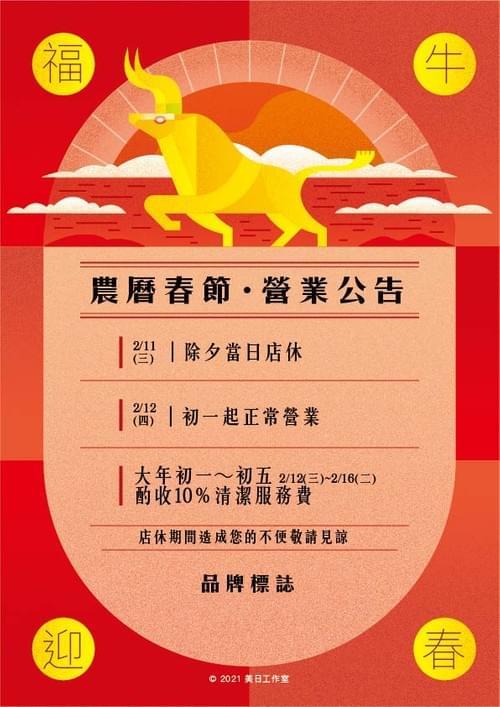 喜氣紅牛 / 直式海報