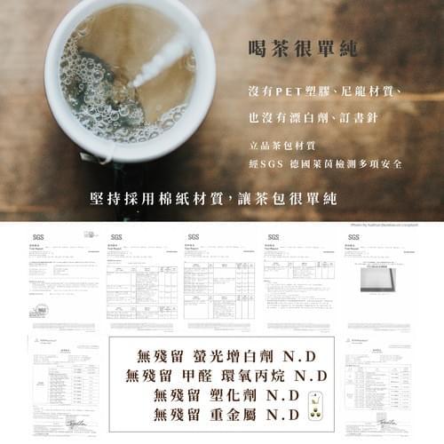 [立品茶園]全年無農藥 蜜香烏龍茶包 3g 單包零售