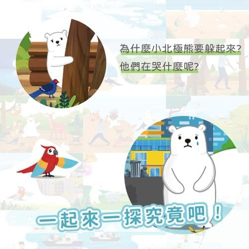 環境故事繪本。小北極熊冒險記