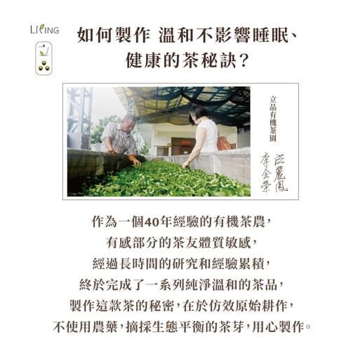 [立品茶園] 全年無農藥|紅烏龍茶茶包 3g|獨立茶包8入禮盒裝