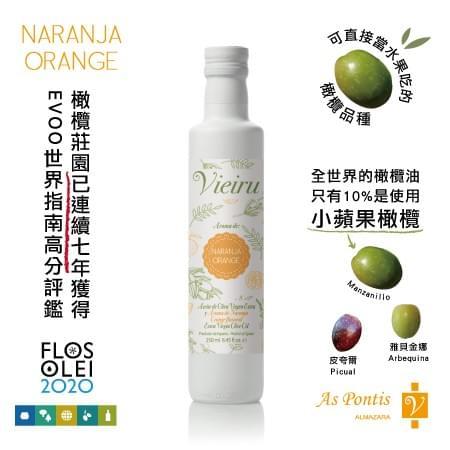 【Vieiru 維爾璐】特級初榨香橙風味橄欖油 250ml (全素)