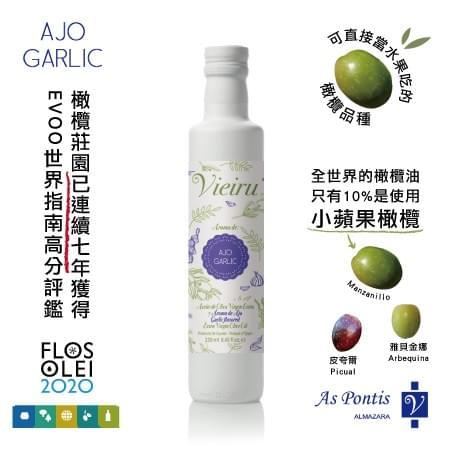 【Vieiru 維爾璐】特級初榨大蒜風味橄欖油 250ml (五辛素)