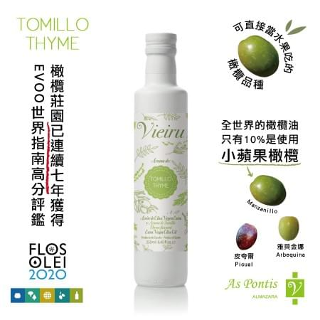 【Vieiru 維爾璐】特級初榨百里香風味橄欖油 250ml (全素)