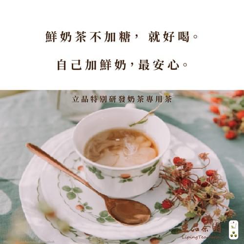[立品茶園]全年無農藥|濃郁奶茶專用 紅烏龍茶包 3g|單包零售