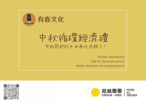 中秋循環經濟禮(中秋節終於不用再吃月餅了!) (需預訂)