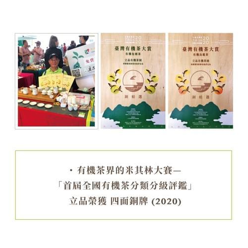 [立品茶園]全年無農藥|蜜香紅茶茶包 2.5g|單包零售