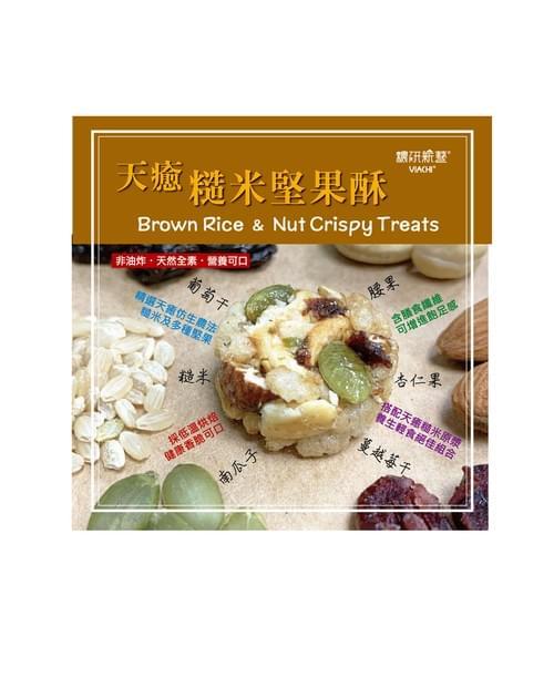 [興藝峰]天癒糙米堅果酥 非油炸天然全素