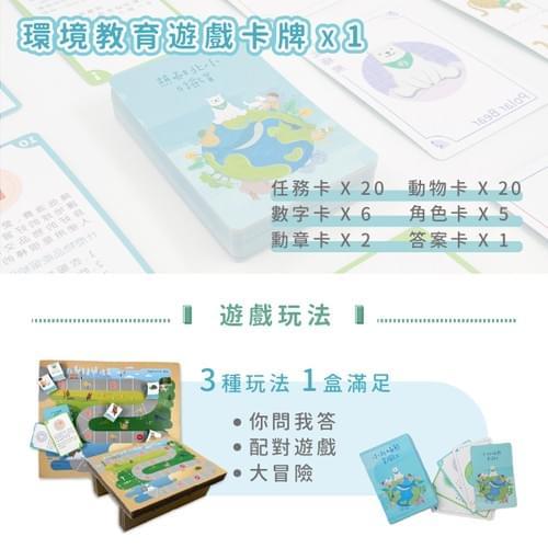 [親子遊戲]環境教育桌遊組。小北極熊冒險記