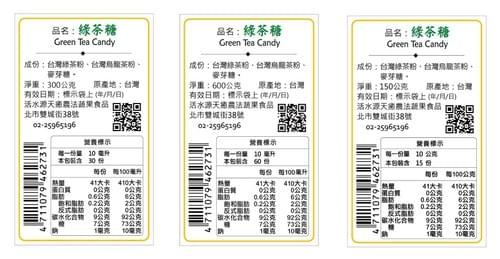 [興藝峰][純素]甘露綠茶糖