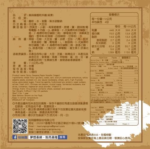 [店主推介]阿嬤的一碗麵(麻辣麻醬乾拌麵)【全素】 (4入/袋)