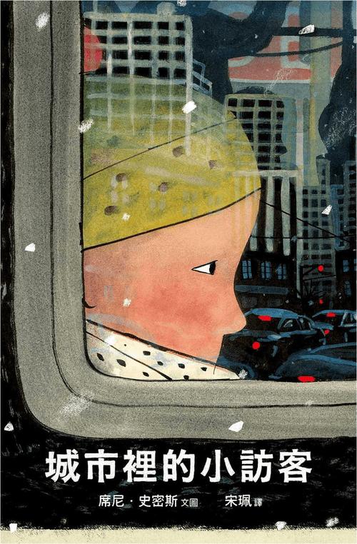[拾光工作室書本]城市裡的小訪客