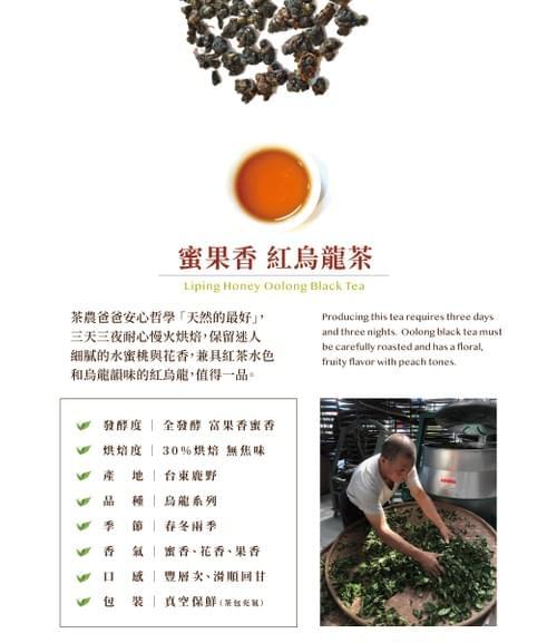 [立品茶園]全年無農藥 自然耕作蜜香紅烏龍茶 80 克 單罐裝