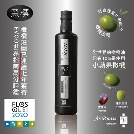 【Vieiru 維爾璐】特級初榨黑標橄欖油 500ml (全素)