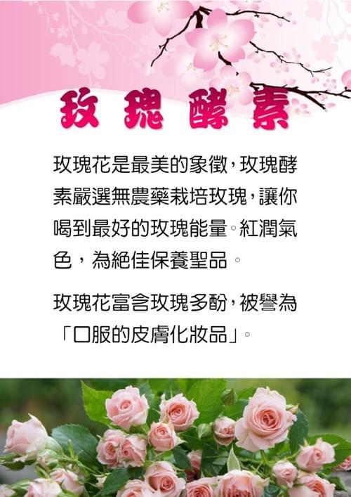[真心堡] 玫瑰酵素