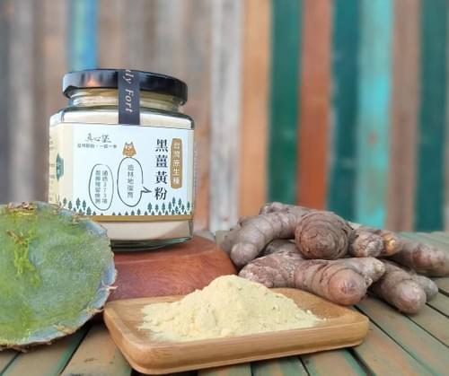 [真心堡] 黑薑黃粉 增強體力 滋補強身 病後補養 潤喉