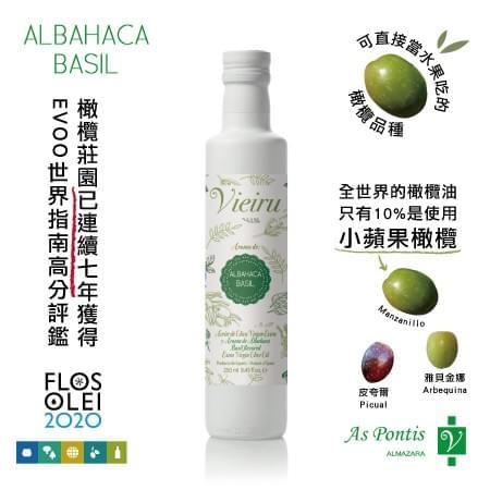 【Vieiru 維爾璐】特級初榨羅勒風味橄欖油 250ml (全素)