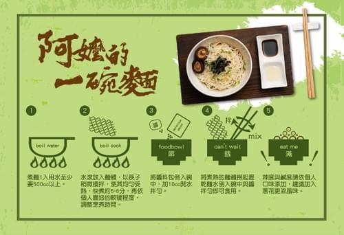 阿嬤的一碗麵(油蔥香菇乾拌麵)【豬油風味】 (4入/袋)