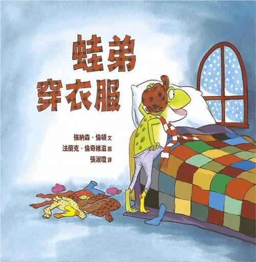 [拾光工作室書本]蛙弟穿衣服