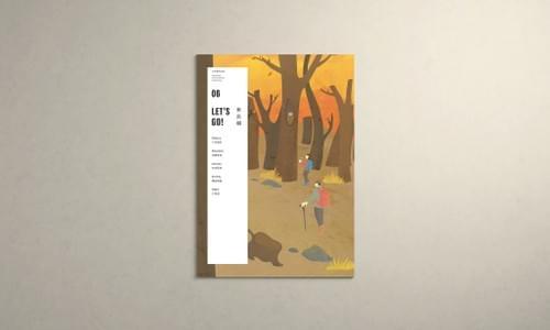 [最新一期義築] #來此構雜誌第六期