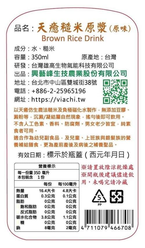 [興藝峰]天癒糙米原漿(原味) 350ml