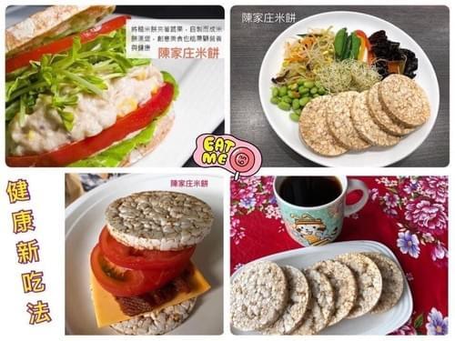 [非油炸純素健康零食]宜蘭陳家庄米餅/黑米餅