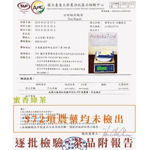 [立品茶園]全年無農藥 蜜香綠茶茶包 2.5g 單包零售