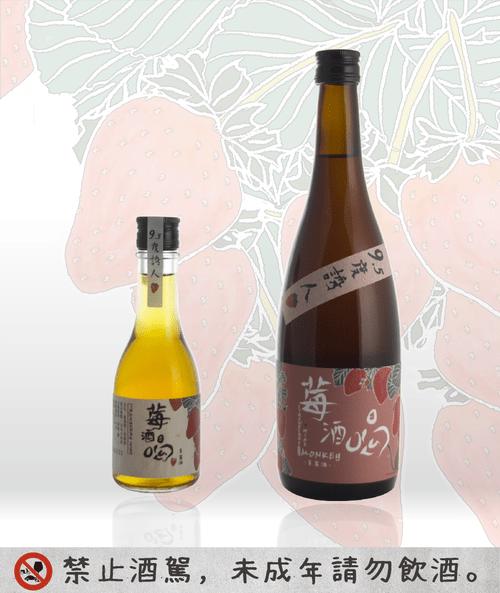 [特價] [討酒吧]9.5%莓酒喝 / 草莓の酒