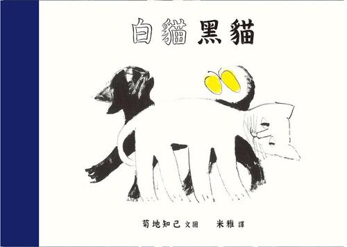 [拾光工作室書本]白貓黑貓