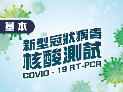 新型冠狀病毒(COVID-19) RT-PCR核酸測試【基本出境】