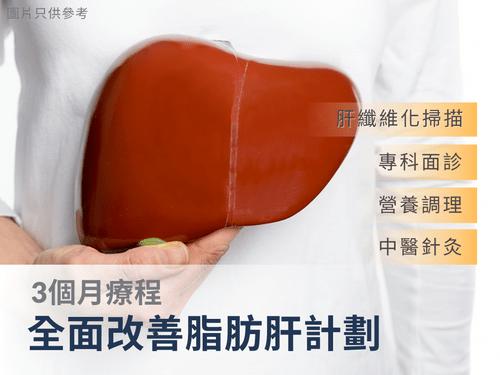 全面改善脂肪肝計劃