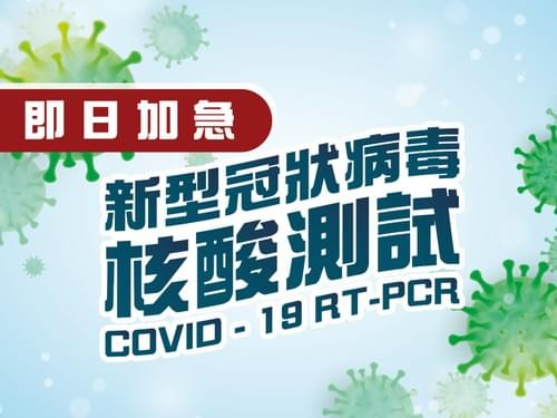 新型冠狀病毒(COVID-19) RT-PCR核酸測試【即日加急】