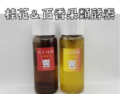 桂花/百香果類酵素(限常溫宅配)