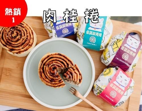 標準 肉桂捲 (冷凍)