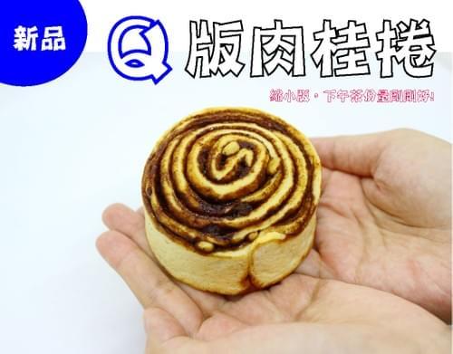 Q版肉桂捲 (任10個送小保溫袋)(冷凍)
