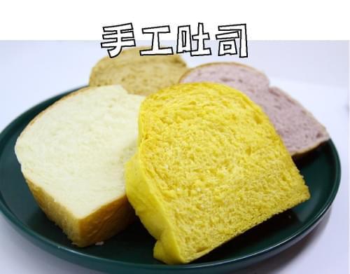 手工吐司 (冷凍)