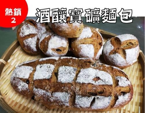 招牌 酒釀寶礦麵包 (冷凍)