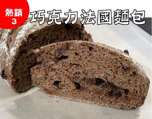 巧克力法國麵包-原味/香蕉 (冷凍)